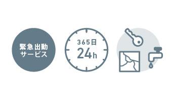 緊急出動サービス~トラブル24時間365日対応~