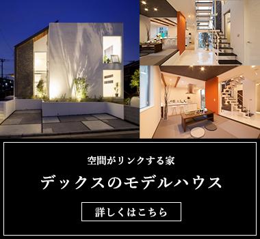 デックスの注文住宅モデルハウス