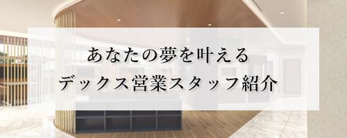 営業スタッフ紹介