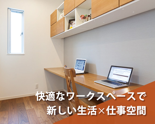 快適なワークスペースで新しい生活×仕事空間
