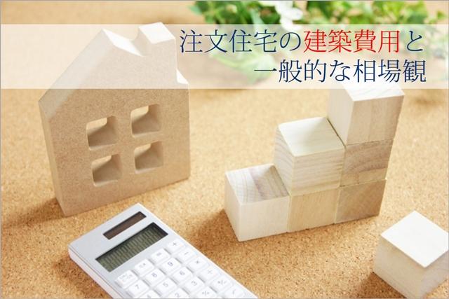 住宅建築費の相場について