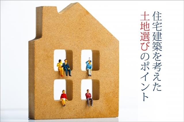 住宅建築を考えた土地選びのポイント