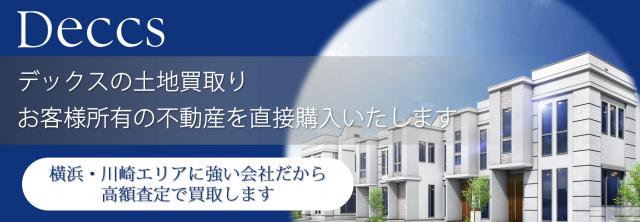 横浜・川崎の土地買取り