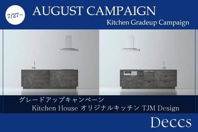 注文住宅8月キャンペーン