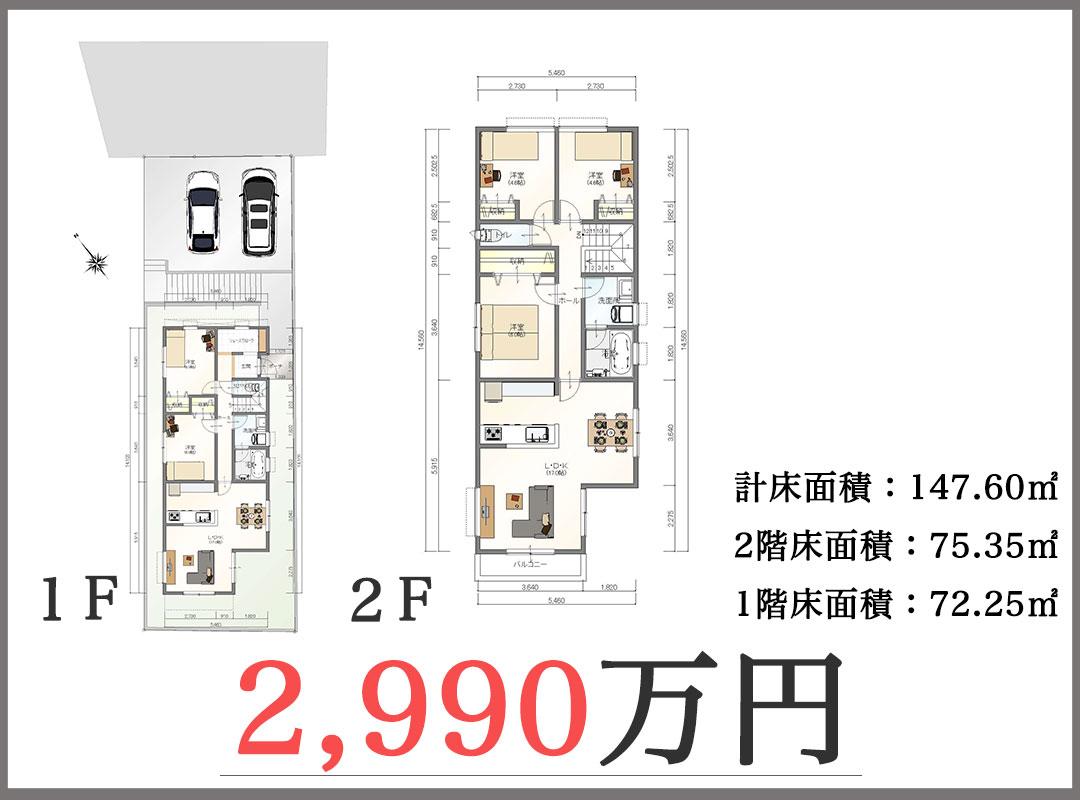 二世帯住宅画像 (1)