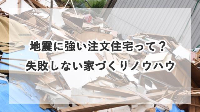 地震に強い注文住宅さむね